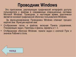 Проводник Windows Это приложение, реализующее графический интерфейс доступа п