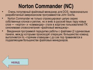 Norton Commander (NC) Очень популярный файловый менеджер для DOS, первоначаль