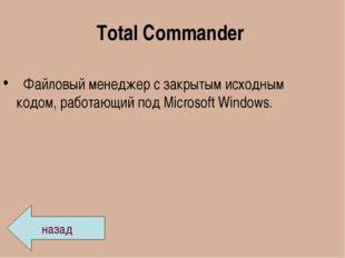 Total Commander Файловый менеджер с закрытым исходным кодом, работающий под M