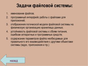 Задачи файловой системы: именование файлов; программный интерфейс работы с фа