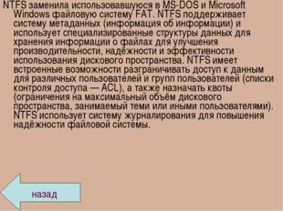 NTFS заменила использовавшуюся в MS-DOS и Microsoft Windows файловую систему