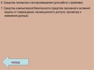 6. Средства просмотра и воспроизведения (для работы с файлами); 7. Средства к
