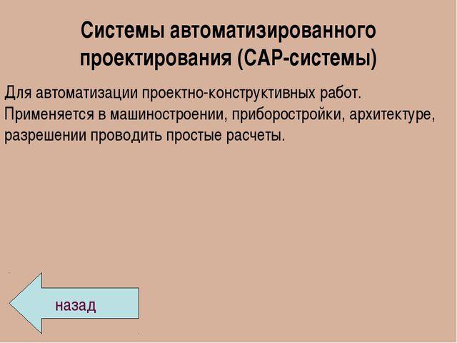 Системы автоматизированного проектирования (CAP-системы) Для автоматизации пр...