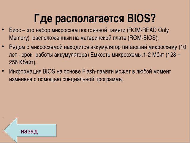 Где располагается BIOS? Биос – это набор микросхем постоянной памяти (ROM-REA...