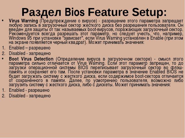 Раздел Bios Feature Setup: Virus Warning (Предупреждение о вирусе) - разрешен...