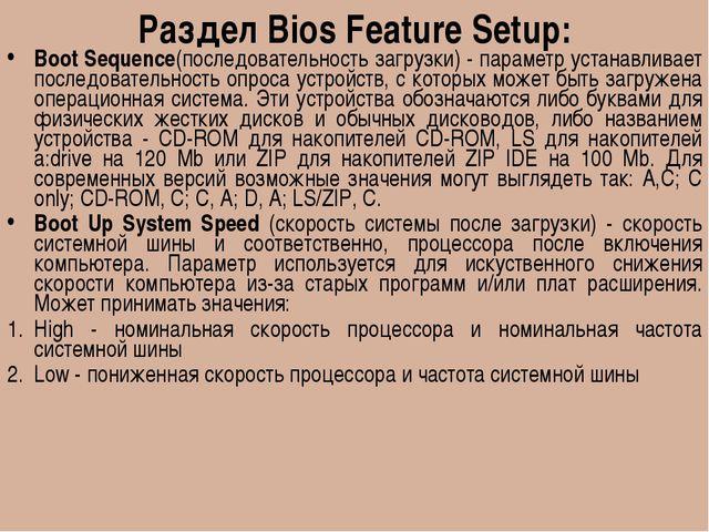 Раздел Bios Feature Setup: Boot Sequence(последовательность загрузки) - парам...