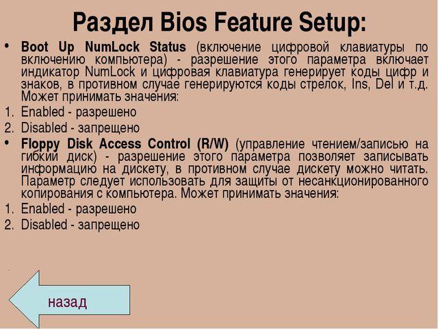 Раздел Bios Feature Setup: Boot Up NumLock Status (включение цифровой клавиат...