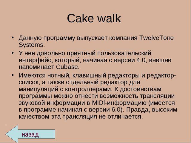 Cake walk Данную программу выпускает компания TwelveTone Systems. У нее довол...