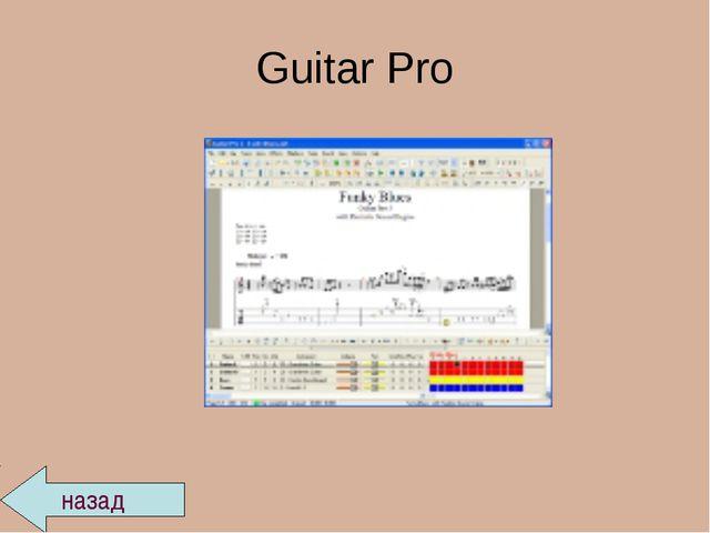 Guitar Pro назад