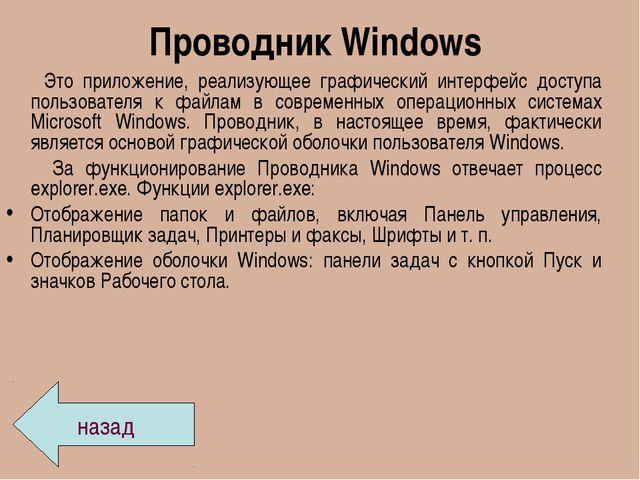 Проводник Windows Это приложение, реализующее графический интерфейс доступа п...