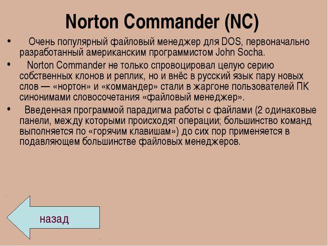 Norton Commander (NC) Очень популярный файловый менеджер для DOS, первоначаль...