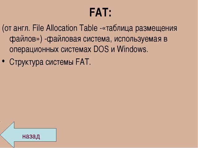 FAT: (от англ. File Allocation Table -«таблица размещения файлов») -файловая...