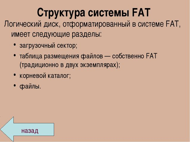 Структура системы FAT Логический диск, отформатированный в системе FAT, имеет...