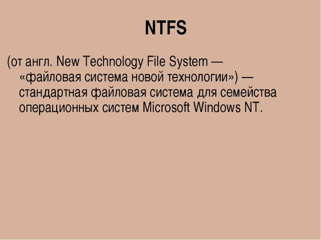 NTFS (от англ. New Technology File System — «файловая система новой технологи...