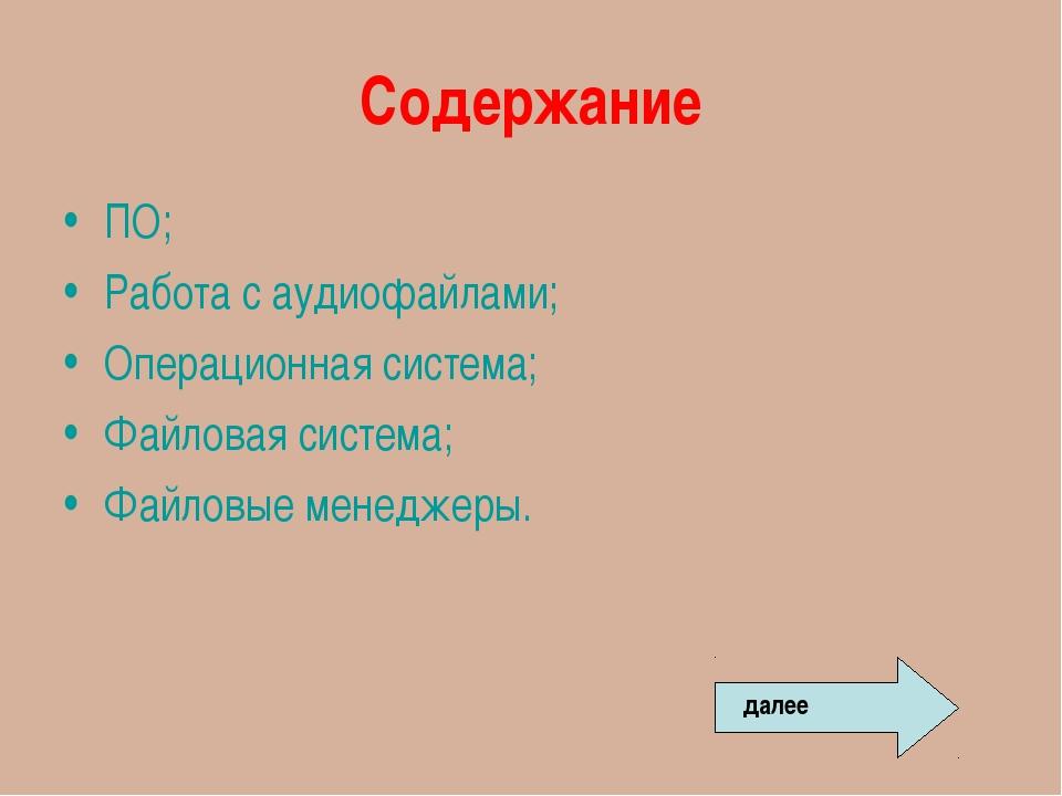 Содержание ПО; Работа с аудиофайлами; Операционная система; Файловая система;...