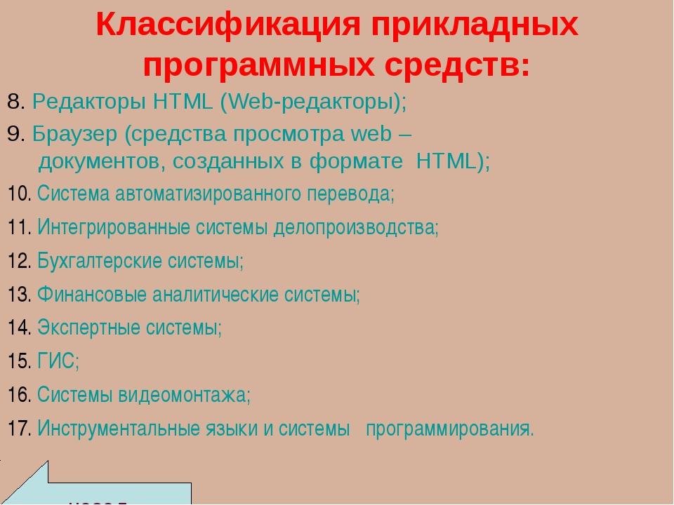 Классификация прикладных программных средств: 8. Редакторы HTML (Web-редактор...