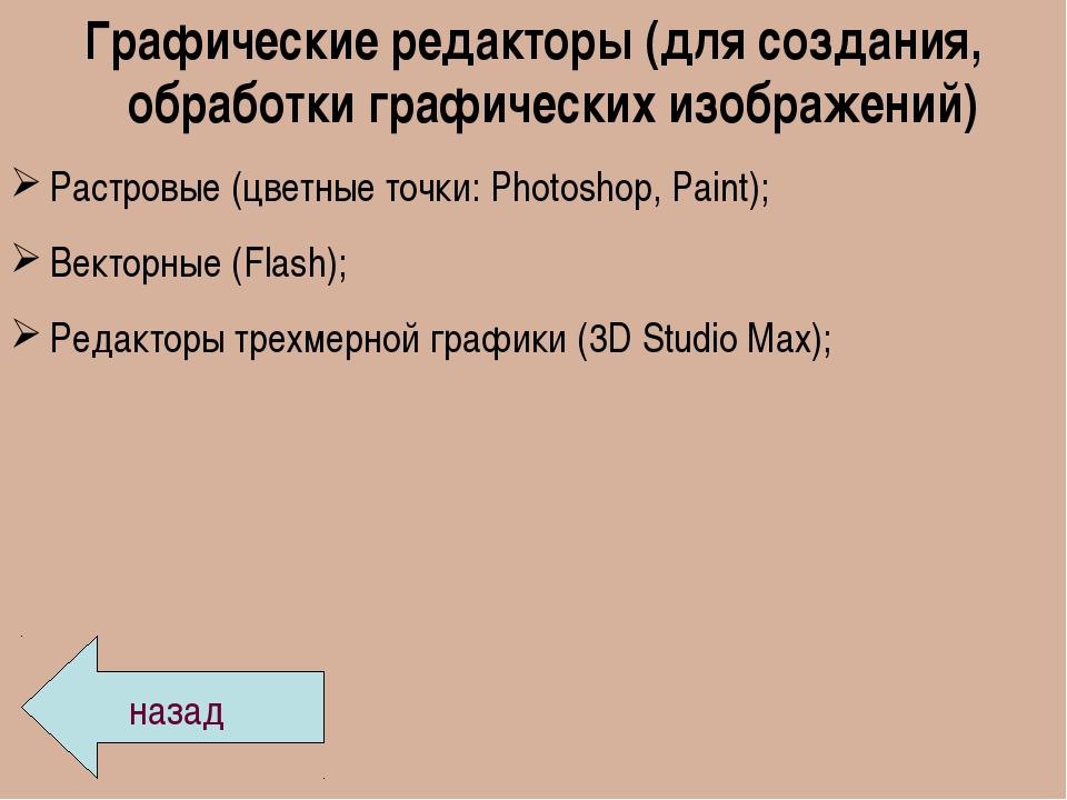 Графические редакторы (для создания, обработки графических изображений) Растр...