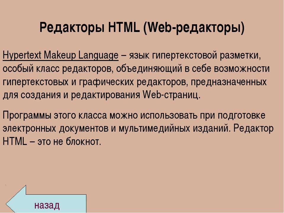 Редакторы HTML (Web-редакторы) Hypertext Makeup Language – язык гипертекстово...