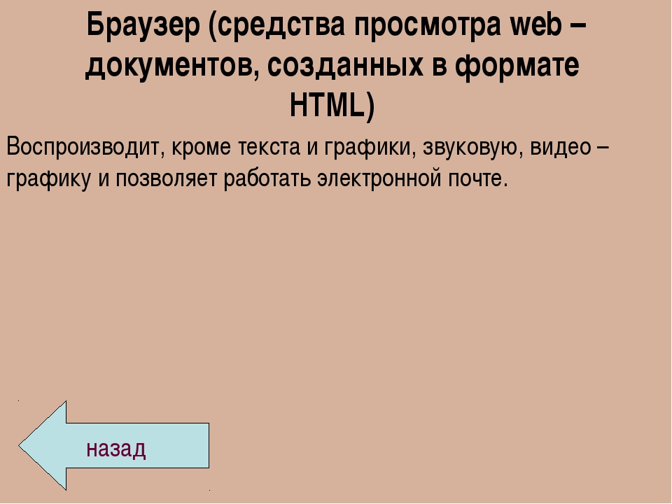 Браузер (средства просмотра web – документов, созданных в формате HTML) Восп...