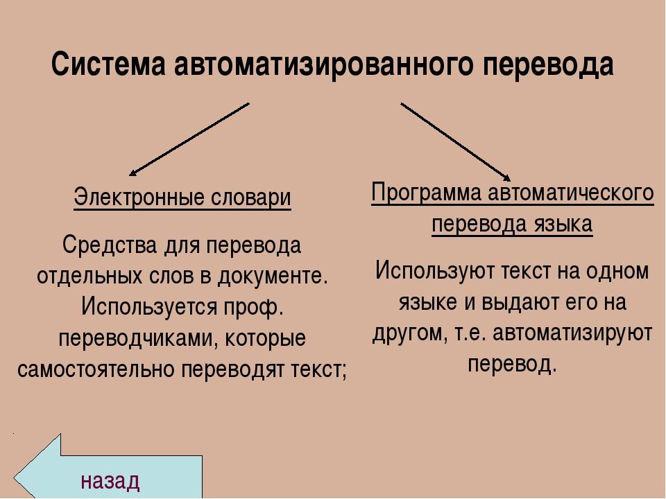 Система автоматизированного перевода Электронные словари Средства для перевод...