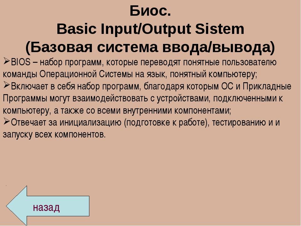 Биос. Basic Input/Output Sistem (Базовая система ввода/вывода) BIOS – набор п...