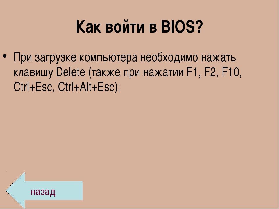 Как войти в BIOS? При загрузке компьютера необходимо нажать клавишу Delete (т...