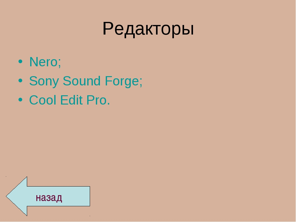 Редакторы Nero; Sony Sound Forge; Cool Edit Pro. назад