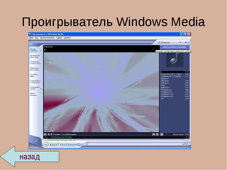Проигрыватель Windows Media назад