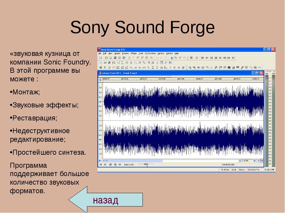 Sony Sound Forge «звуковая кузница от компании Sonic Foundry. В этой программ...