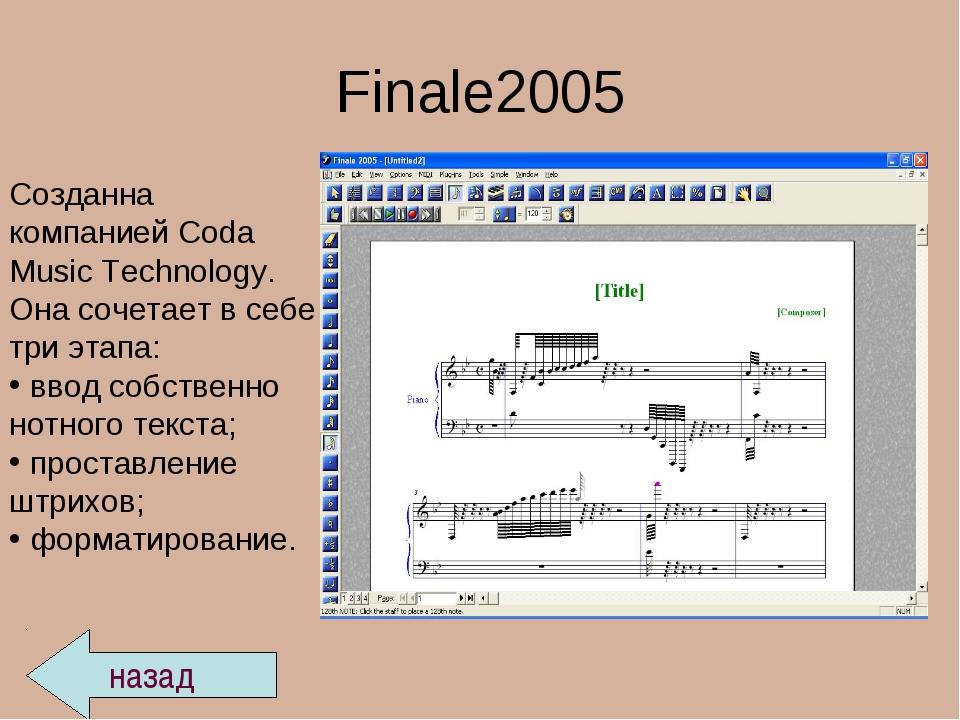 Finale2005 Созданна компанией Coda Music Technology. Она сочетает в себе три...