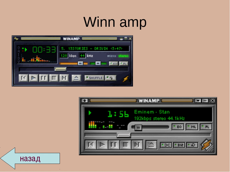 Winn amp назад