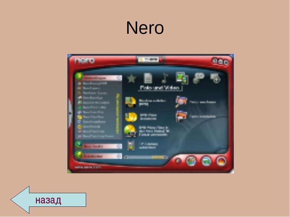 Nero назад