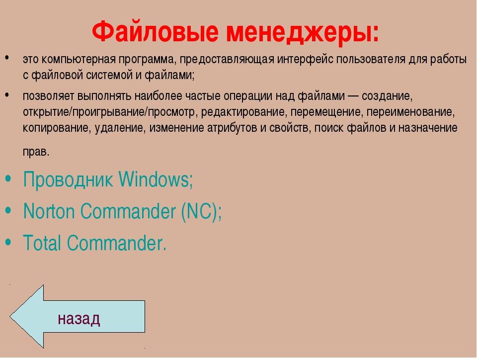 Файловые менеджеры: это компьютерная программа, предоставляющая интерфейс пол...
