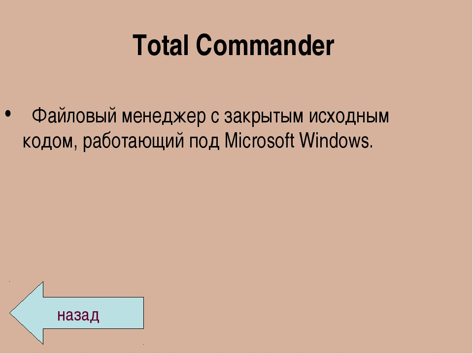 Total Commander Файловый менеджер с закрытым исходным кодом, работающий под M...