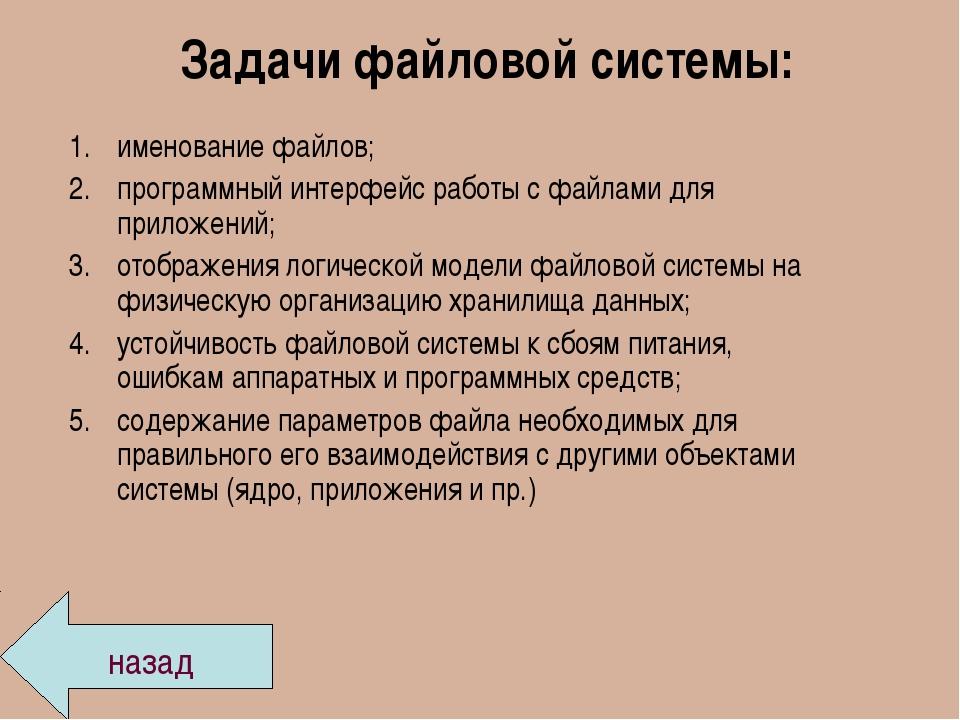 Задачи файловой системы: именование файлов; программный интерфейс работы с фа...