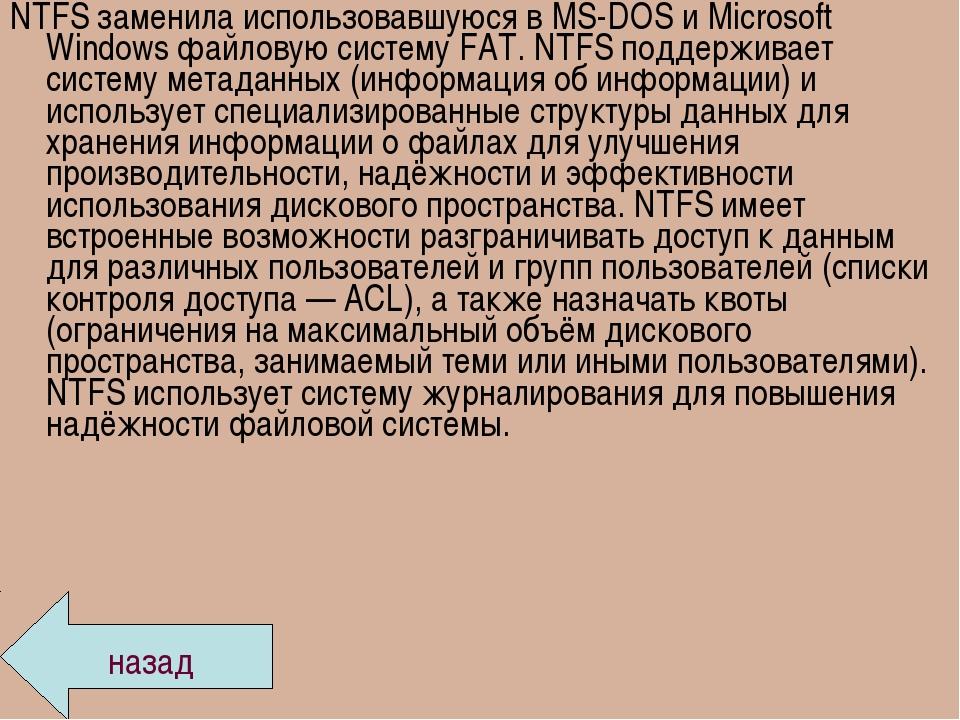 NTFS заменила использовавшуюся в MS-DOS и Microsoft Windows файловую систему...