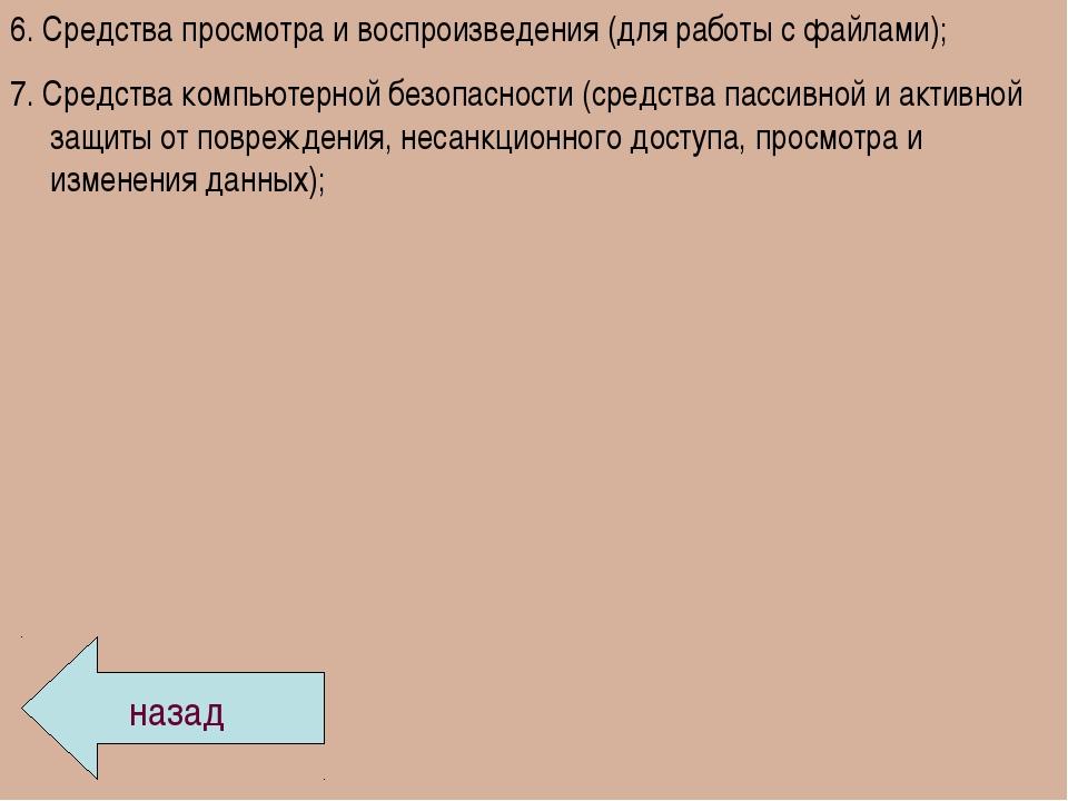 6. Средства просмотра и воспроизведения (для работы с файлами); 7. Средства к...
