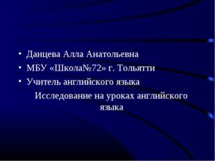 Данцева Алла Анатольевна МБУ «Школа№72» г. Тольятти Учитель английского языка