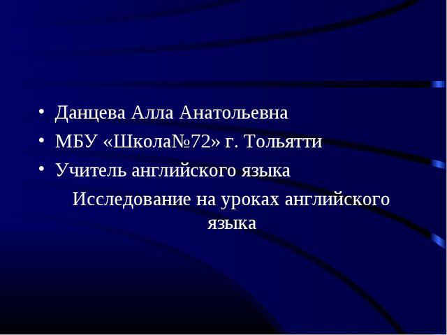 Данцева Алла Анатольевна МБУ «Школа№72» г. Тольятти Учитель английского языка...