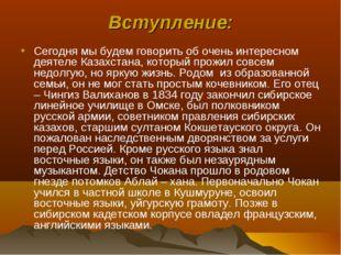 Вступление: Сегодня мы будем говорить об очень интересном деятеле Казахстана,