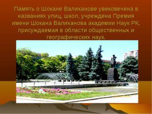 Память о Шокане Валиханове увековечена в названиях улиц, школ, учреждена Прем