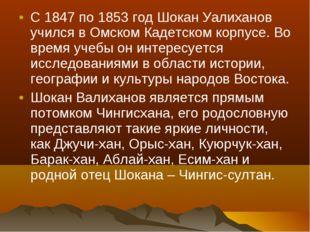 С 1847 по 1853 год Шокан Уалиханов учился в Омском Кадетском корпусе. Во врем