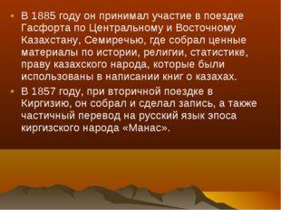 В 1885 году он принимал участие в поездке Гасфорта по Центральному и Восточно