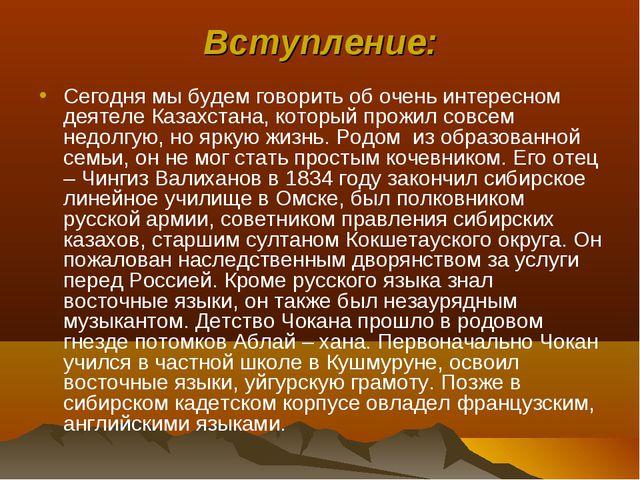 Вступление: Сегодня мы будем говорить об очень интересном деятеле Казахстана,...