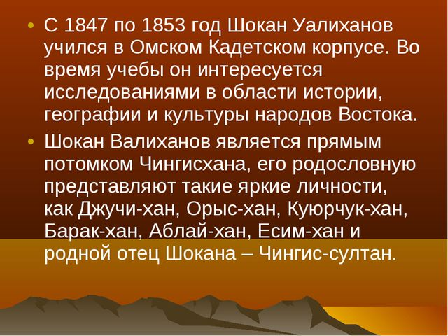 С 1847 по 1853 год Шокан Уалиханов учился в Омском Кадетском корпусе. Во врем...