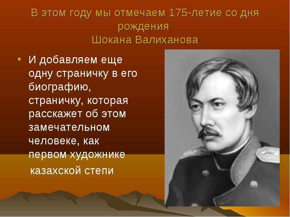 В этом году мы отмечаем 175-летие со дня рождения Шокана Валиханова И добавля...