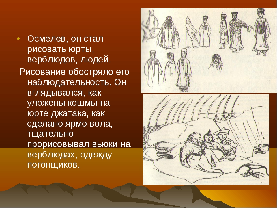 Осмелев, он стал рисовать юрты, верблюдов, людей. Рисование обостряло его наб...