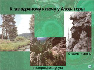 К загадочному ключу у Азов- горы Старик- камень На вершине Шунута