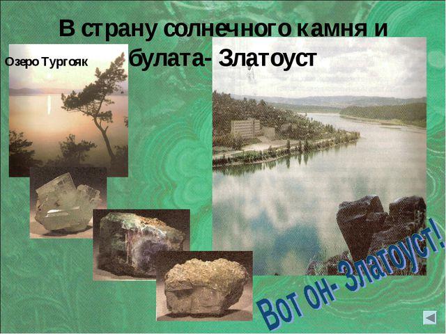 В страну солнечного камня и булата- Златоуст Озеро Тургояк