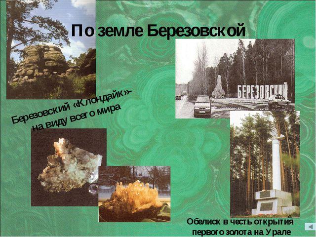 По земле Березовской Обелиск в честь открытия первого золота на Урале Березов...